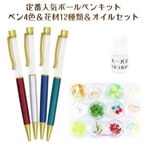ハーバリウム ボールペン キット ペン4色 花材セット オイル付き 定番人気 セット