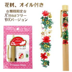 ハーバリウムボールペンキット クリスマスツリーバージョンDX 花材 オイル付き