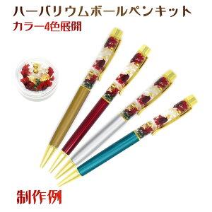 ハーバリウムボールペン 手作り ペン キット 花材 オイル 予備の替え芯付き 期間限定 X`masバージョン