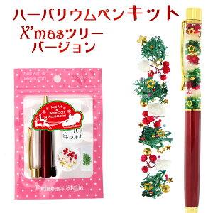 ハーバリウムボールペン キット クリスマスツリー バージョン 花材 オイル付き