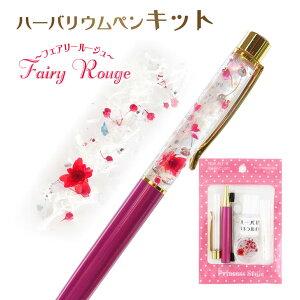 ハーバリウムボールペン キット 花材 オイル付き 手作りキット フェアリールージュ 花の妖精