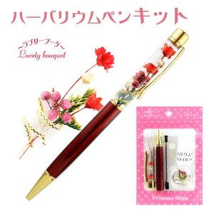 ハーバリウムボールペン キット 花材 オイル付き 手作りキット 花束モチーフ ラブリーブーケ 母の日