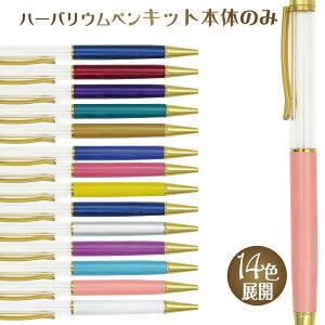 ハーバリウムボールペン キット 手作り ペン 本体のみ 只今 替え芯プレゼント中