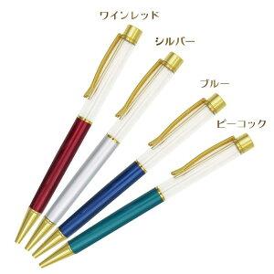 ハーバリウムボールペン 本体 4本セット (ノーブルカラー4色セット)
