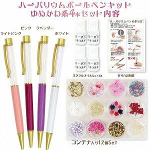 ハーバリウム ボールペン キット ペン4色 花材セット オイル付き ピンク パープル パステル ゆめかわ セット