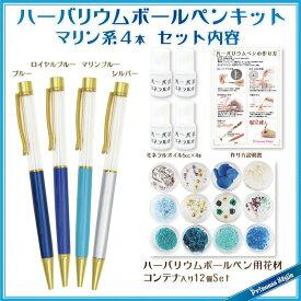 ハーバリウム ボールペン キット ペン4色 花材セット オイル付き ブルー マリン系 セット