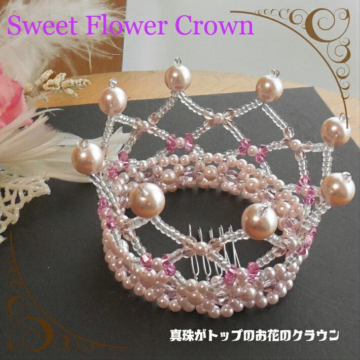 真珠がトップのフラワークラウン(ピンク)髪飾り,カチューシャ,手作り,ブライダルアクセ,二次会,結婚,ティアラ,王冠,花冠,ピアス,イヤリング,ドレス