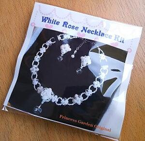 ロマンティック★ローズ&ハートネックレス手作りキット(ホワイト)スワロフスキー#6228花嫁・白薔薇・ウェディング・結婚・アクセサリー・ティアラ