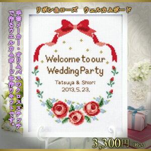 オリムパスのクロスステッチで作る薔薇のウエルカムボード手作りキット(リボン&ローズ)ブライダル小物・ウェディング雑貨・刺繍・結婚