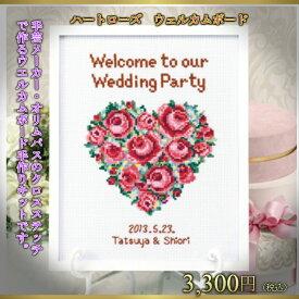 オリムパスのクロスステッチで作る薔薇のウエルカムボード手作りキット(ハートローズ)ブライダル小物・ウェディング雑貨・刺繍・結婚