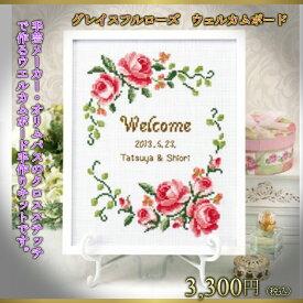 オリムパスのクロスステッチで作る薔薇のウエルカムボード手作りキット(グレイスフルローズ)ブライダル小物・ウェディング雑貨・刺繍・結婚