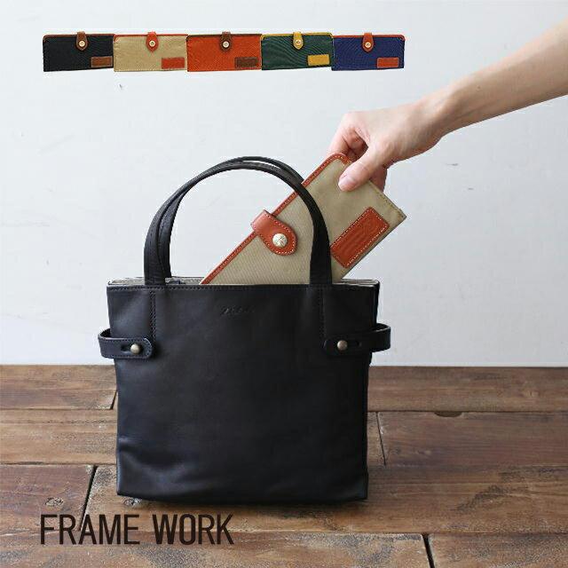 【送料無料】【財布】FRAME WORK フレームワーク 財布 長財布 ボヤージュ 0047301  【smtb-m】【送料無料】   【プレゼント最適品】 【ブランド】
