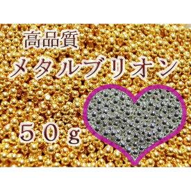 ネイル メタルブリオン スーパー大容量 高品質 約1mm 50gネイルパーツ