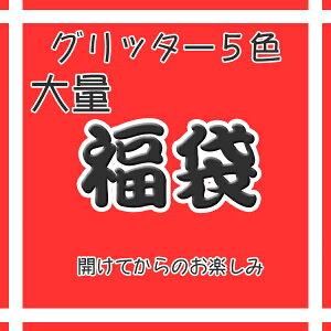 ジェルネイル ネイル グリッター ラメ 2グラム 5色 福袋 0.2MM 顔料 UVレジン