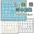 ネイルシール雪の結晶ネイルシール3Dシールステッカー金銀白ゴールドシルバー