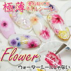 ネイルシールネイルシールメタリックステッカー3D花柄フラワー極薄