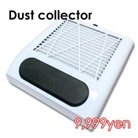 ネイル 集塵機 ダストコレクター ダスト ネイルダスト 送料無料 ジェルネイル スカルプチュア