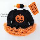 ベビー ハロウィン 仮装 子供 女の子 ハロウィン衣装 73 80 子供 かぼちゃ コスプレ ベビー 女の子 子供用 長袖 ハロ…