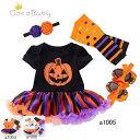 送料無料 ベビー ハロウィン 仮装 子供 女の子 赤ちゃん ハロウィン衣装66 73 80 子供 かぼちゃ コスプレ ベビー 女の…