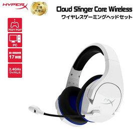 キングストン HyperX Cloud Stinger Core Wireless (PlayStation) ワイヤレスゲーミングヘッドセット ホワイト PS4対応 HHSS1C-KB-WT/G 軽量 2年保証 Kingston