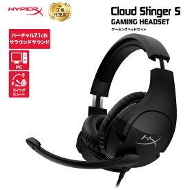 キングストン HyperX Cloud Stinger S 7.1 ゲーミングヘッドセット for PC ブラック HHSS1S-AA-BK/G 軽量 2年保証 Kingston ハイパーエックス 有線 マイク付き 指向性マイク 3.5mm接続 USBアダプタ付き テレワーク 在宅ワーク オンライン会議
