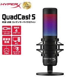 キングストン HyperX QuadCast S RGB USB コンデンサー マイクロフォン HMIQ1S-XX-RG/G ゲーミングマイク ストリーマー 実況 配信 高音質 PCマイク PS4 Mac コンデンサーマイク マイク感度調整 タップミュートセンサー 防振 耐衝撃 ゲーミング テレワーク 在宅ワーク