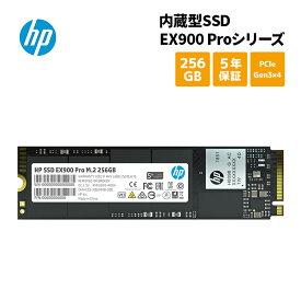 【ポイント2倍 】HP SSD M.2 EX900 Proシリーズ 256GB NVMe 1.3/ 3D TLC/ 5年保証 9XL75AA#UUF エイチピー 内蔵 PCIe Gen3 M.2(2280)