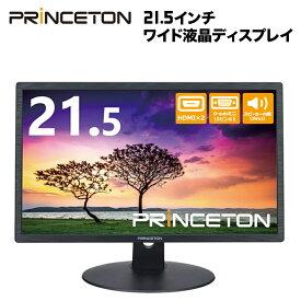 プリンストン 液晶ディスプレイ 21.5インチワイド 広視野角パネル フルHD 白色LED HDCP対応 HTBNE-22W HDMI 2ポート&アナログVGA接続 電源連動対応 液晶モニター PCモニター PCディスプレイ パソコンモニター