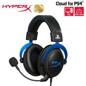 キングストン HyperX Cloud ゲーミングヘッドセット for PS4 公式ライセンス製品 ブルー HX-HSCLS-BL/AS ノイズキャンセリングマイク 3.5mmステレオミニジャック接続 Kingston 2年保証 青 ホワイトデー