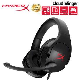 キングストン HyperX Cloud Stinger ゲーミングヘッドセット ブラック PS5対応 HX-HSCS-BK/AS 軽量 2年保証 Kingston PS4対応 xbox対応 高品質 人気