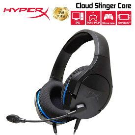 キングストン HyperX Cloud Stinger Core ゲーミングヘッドセット オーディオコントロールケーブル付属 PS5 PS4対応 HX-HSCSC-BK Kingston 2年保証 軽量 xbox対応 Nintendo Switch対応
