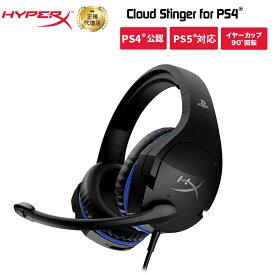 キングストン HyperX Cloud Stinger for PS4 ゲーミングヘッドセット ブラック PS5対応 HX-HSCSS-BK/AS PS4公認 軽量 2年保証 Kingston 高品質 人気
