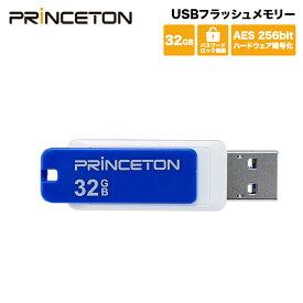 プリンストン パスワードロック機能付きセキュリティUSBフラッシュメモリー 32GB ブルー USB 3.0 回転式カバー PFU-XLK/32G セキュリティー AES256bitハードウェア暗号化 パスワードロックソフト「MyLocker」内蔵 Princeton