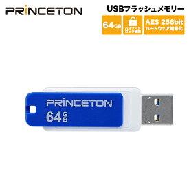 プリンストン パスワードロック機能付きセキュリティUSBフラッシュメモリー 64GB ブルー USB 3.0 回転式カバー PFU-XLK/64G セキュリティー AES256bitハードウェア暗号化 パスワードロックソフト「MyLocker」内蔵 Princeton