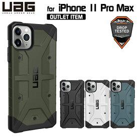 【10%OFFクーポン配布中】【訳あり】 UAG iPhone 11 Pro Max用 PATHFINDERケース スタンダードタイプ 全4色 耐衝撃 UAG-IPH19Lシリーズ 6.5インチ アイフォン11プロマックスケース アイフォンカバー軽量