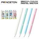 (在庫限り) プリンストン アクティブスタイラス PASTEL SKETCH 全4色 静電気発生機構搭載・USB充電式 タッチペン PS…