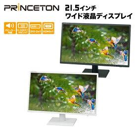 プリンストン 21.5インチワイド液晶ディスプレイ 全2色 フルHD 白色LEDバックライト 広視野角 高コントラスト PTFBDE-22W PTFWDE-22W 液晶モニター テレワーク 在宅ワーク HDMI DVI-D D-subミニ15ピン DCR スピーカー内蔵 セキュリティロックスロット PCモニター