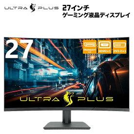 プリンストン ULTRA PLUS 27インチ曲面ゲーミング液晶ディスプレイ フルHD 曲面液晶パネル採用 PTFGFA-27C リフレッシュレート144Hz ゲーミング液晶 モニター DisplayPort HDMI DVI-D eスポーツ ゲーミングモニター 液晶モニター PCモニター パソコンモニター ホワイトデー
