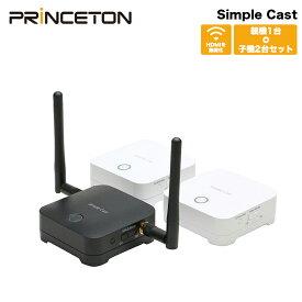 プリンストン ワイヤレスプレゼンテーション Simple Cast 親機1台+子機2台セット PTW-SPCAST HDMIを無線化 Princeton