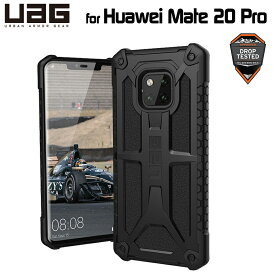 UAG Huawei Mate 20 Pro用 MONARCHケース(プレミアム) ブラック 耐衝撃 UAG-HM20P-P-BK 耐衝撃ケース ファーウェイ スマートフォンケース 衝撃吸収 父の日 父の日2019