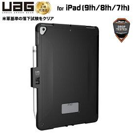 (在庫限り)UAG iPad (第7世代)用 SCOUTケース ブラック 耐衝撃 スタンダードタイプ UAG-IPD7S-BK ユーエージー カバー 保護 ペンホルダー 軽量 smart cover対応 smart keyboard対応