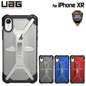 【10%OFFクーポン配布中】【訳あり】 UAG iPhone XR (6.1インチ)用 PLASMAケース (クリアカラー) 全4色 耐衝撃 UAG-IPH18Sシリーズ アイフォン エックスアール アイフォンカバー 衝撃吸収 軽量
