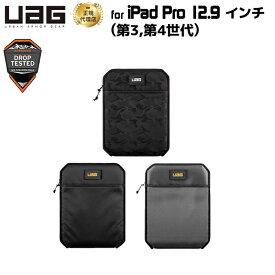 【10%OFFクーポン配布中】UAG 12.9インチiPad Pro(第3/4世代)用 SLEEVE ブラック 耐衝撃 UAG-SLVLLTシリーズ ユーエージー スリーブ アイパッドプロ 高耐久ナイロン 840D フロントファスナーポケット