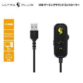 プリンストン ULTRA PLUS USBゲーミングサウンドコントローラー ブラック UP-USC ウルトラプラス 外付けサウンドカード オーディオ変換アダプタ Virtual7.1サラウンド PS4対応 PC対応 ドライバー不要 FPS クリスマスプレゼント