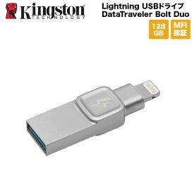 キングストン Lightning USBドライブ DataTraveler Bolt Duo 128GB iPhone/iPad対応 MFi認証 C-USB3L-SR128-EN バレンタイン バレンタインデー