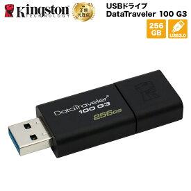 キングストン USBドライブ DataTraveler 100 G3 USB3.0(タイプA) 256GB キャップレス DT100G3/256GB キャップレス Kingston