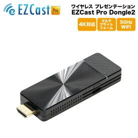 【10%OFFクーポン配布中!】EZCast 4K対応 ワイヤレス プレゼンテーション EZCast Pro Dongle2 ブラック EZPRO-DONGLE2-D10 HDMI WiFi接続 5GHz / 2.4GHz対応 ワイヤレス投影 イージーキャスト