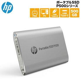HP ポータブルSSD P500シリーズ シルバー 500GB USB3.1 Gen2 7PD55AA#UUF