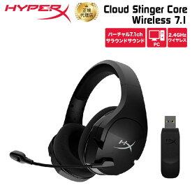 キングストン HyperX Cloud Stinger Core Wireless 7.1 ワイヤレスゲーミングヘッドセット HHSS1C-BA-BK/G Kingston 軽量 ハイパーエックス スティンガーコア 無線 USB ノイズキャンセリングマイク バーチャル7.1