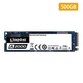 キングストン NVMe PCIe SSD A2000シリーズ 500GB SA2000M8/500G kingston 3D NAND NVMe PCIe Gen 3.0 x4 M.2(2280)